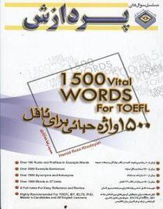 1500 vital words for toefl