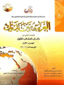 arabic19-16
